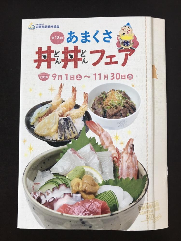 あまくさ丼丼フェア