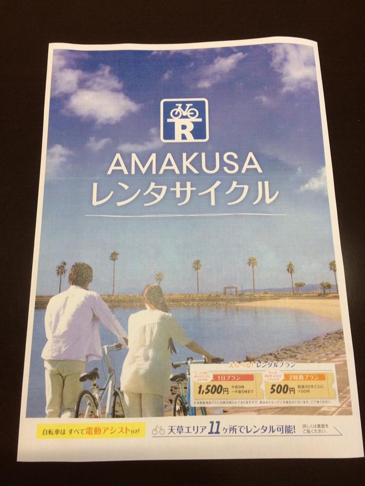 自転車で巡る天草観光🚲ぬーん。